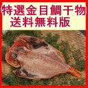 【送料込み】刺し網漁特選 金目鯛 [キンメダイ]