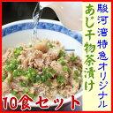 あじ干物茶漬けの素10食セット