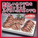 【送料込み】不ぞろいの小型真あじ干物1kg箱詰め【あす楽対応...