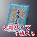 【ネコポス利用】たたみイワシ5枚入りセット(送料込み)