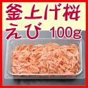 釜上げ桜海老(無着色)100g