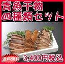 青魚四種類干物セット
