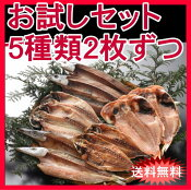 【送料無料】沼津干物セット(天日干しひもの詰め合わせ)5魚種 (あじ・アジ醤油干し・金目鯛・かます・さんま)あす楽お試しセット