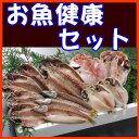 【干物グルメ】お魚健康セット【送料込み】【あす楽対応_関東】【smtb-t】