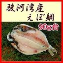 駿河湾産えぼ鯛90g台