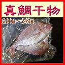 真鯛干物200g-249g(焼きやすい手ごろなサイズ)