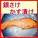 銀鮭かす漬け