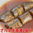 ショッピング圧力鍋 自家製さんま煮付け【サンマ生姜煮】秋刀魚圧力鍋煮
