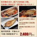 【送料無料】沼津干物セット(天日干しひもの詰め合わせ)5魚種 (あじ・アジ醤油干し・金目鯛・かます...
