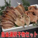 【送料無料】沼津干物セット(ひもの詰め合わせ)地引網セット(16種類の干物から10個チョイス)