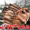 【送料無料】沼津干物セット(天日干しひもの詰め合わせ)5魚種 (あじ・アジ醤油干し・金目鯛・かます・