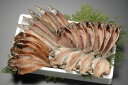 【干物グルメ】あじと白身魚セット【送料込み】
