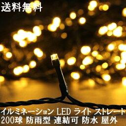 【送料無料】イルミネーション LED ライト ストレート 200球 防雨型 連結可 完全防水 屋外用 屋内 電源式 コントローラー付 シャンパンゴールド ガーデン・パーティー・結婚式・誕生日・<strong>クリスマスツリー</strong>飾 インテリアライト