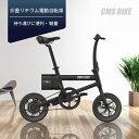 【送料無料】電動自転車 電動アシスト自転...
