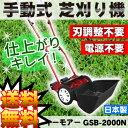 【あす楽】 手動芝刈り機 ナイスバーディーモアー GSB