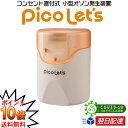 オゾン 発生器 オゾン脱臭機 ピコレッツ PLS-1 コンパクト 小型 コロナウ