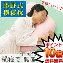 【睡眠時無呼吸症候群】 勝野式 横寝枕 横向きに寝ることで背筋が伸び自然な姿勢!【いびき防止グッズ
