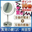 【 拡大鏡 ミラー 】 真実の鏡dx 5x 【両面型】 通常の鏡では見えないシミ、しわはもちろん、毛穴までも繊細に★【EC005AC-5X LEDライト搭載 拡...