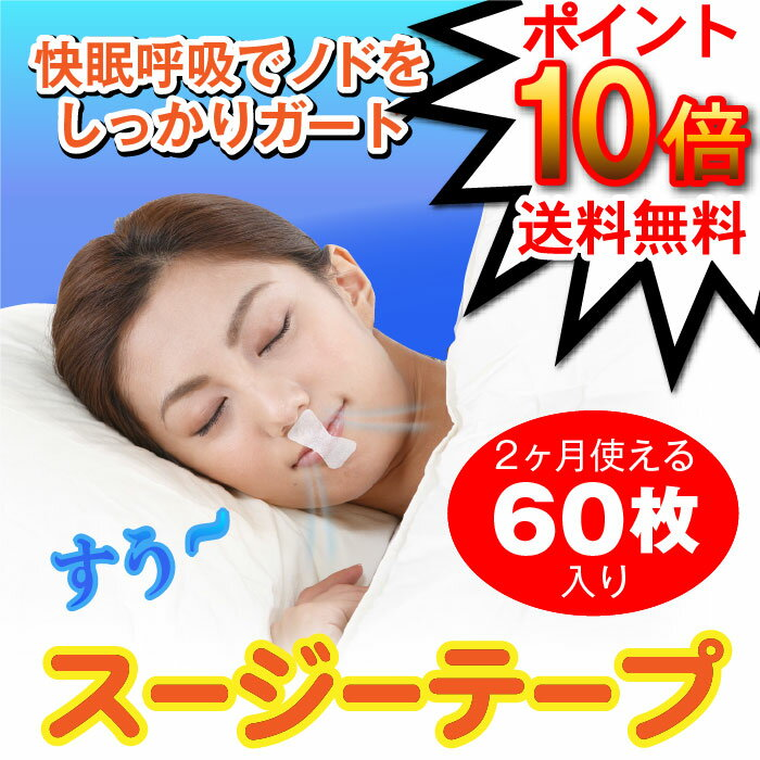 【クーポン】【 いびき防止 グッズ 】 スージーテープ 2個[60回分] | 睡眠時のイビ…...:tsuhan-ohkoku:10001491