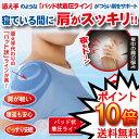 【当日発送】 寝ながら肩サポーター | 「温め効果」と「着圧効果」でつらい肩の痛みを緩和!【 サポー