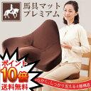 ★送料無料★【 馬具座椅子 】 馬具マットプレミアム | 馬...