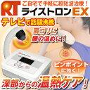 家庭用 超短波治療機器 ライズトロンEX | 医療の現場でも注目!体の芯から温める温熱治療がご自宅で...