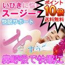 【 いびき防止 グッズ 】 スージーガール 鼻腔ストレッチャー スージー 送料無料 | 睡眠時のイビ