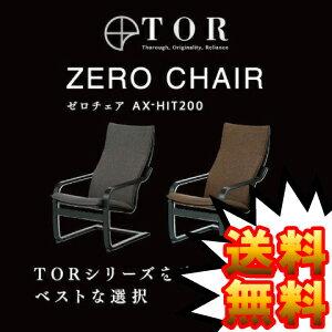ゼロチェア AX-HIT200
