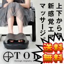 【即日発送】 アテックス TOR エアもみ フットマッサージ...