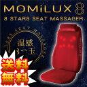 【当日出荷】 MOMiLUX8 - もみラックス8 - シートマッサージャー 人の手のような「もみ」と「指圧」を実現★【 マッサージチェア マッサージシート 背中 肩こり マッサージ器 椅子に取り付け マッサージ器具 電動式ローラータイプ マッサージ モミラックス ドウシシャ】