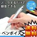 【即日発送】 ペン型ICレコーダー ペンボイス IC-P02 ビジネスシーンだけではなく、モラハラ パワハラ セクハラ対策にも!【 ペン型 ボイスレコーダー 小型 長時間 高音質 ペン型 usb 録音機 レコーダー 送料無料 】