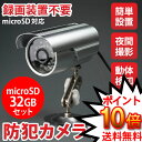 【即日発送】 防犯カメラ YD-9000 microSD 32GBセット | 赤外線LED搭載で夜間撮影も鮮明に!動体検知機能だから無駄な撮影を省きます!【防犯カメラ 監視カメラ ワイヤレス 屋外 sdカード録画 監視カメラ 小型 夜間撮影 送料無料】