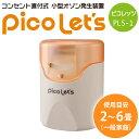 ★本日P5倍DAY★【即日発送】 ピコレッツ PLS-1 [...