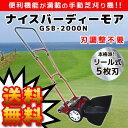【あす楽】 手動芝刈り機 ナイスバーディーモアー GSB-2000N [刈幅 20cm] 面倒な刃調