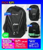 ★2011新製品★【asics】アシックスTEAMPROバックパック40〔EBG334〕