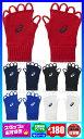 ◆メール便可◆【asics】アシックス バスケット手袋(バスケット手甲/バスケット手甲手袋)〔XBG032〕