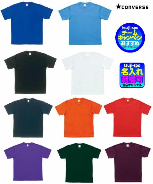 ◆メール便可◆【converse】コンバース Tシャツ(コンバース ジュニアTシャツ)〔CB251323 CB451323〕※140〜2XOサイズ展開
