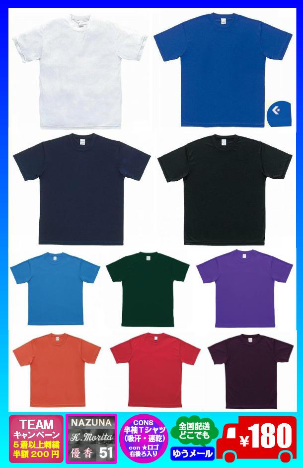 ◆5着以上注文で刺繍半額可◆1枚注文メール便可◆【converse】コンバース Tシャツ(コンバース ジュニアTシャツ)〔CB251323 CB451323〕※140〜2XOサイズ展開