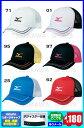 ◆メール便可◆【mizuno】ミズノ キャップ (ミズノ 帽子)〔62JW520001/62JW520025/62JW520062/62JW520071/62J...