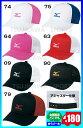 ◆メール便可◆【mizuno】ミズノ キャップ (ミズノ 帽子)〔A75BM01209/A75BM01235/A75BM012636/A75BM01264/A7...