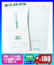 ◆メール便可◆【MIZUNO】ミズノ メンバー交換用紙(野球メンバー表/野球メンバー用紙) 〔2ZA646〕