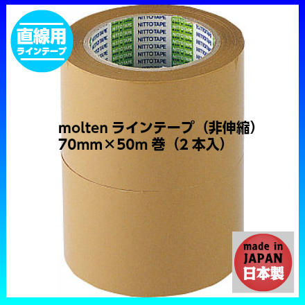 ◆即納◇在庫品◆【molten】モルテン ポリラインテープ消し(モルテン 消しラインテープ)〔PE7〕