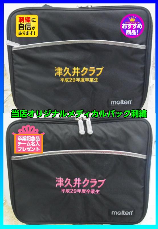 ◆バック刺繍込◆【molten】モルテン メデ...の紹介画像3