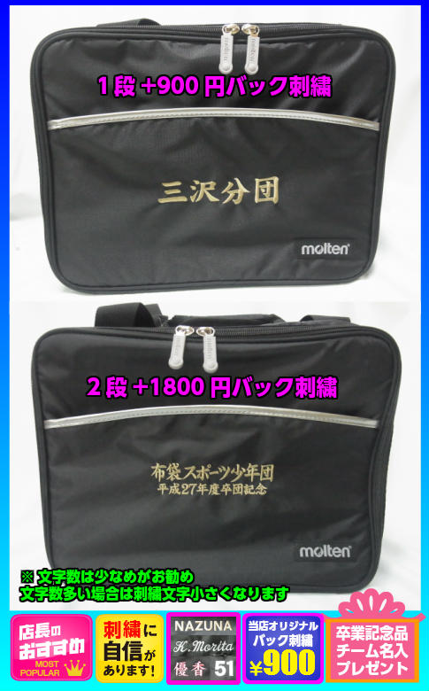 ◆バック刺繍込◆【molten】モルテン メディ...の商品画像
