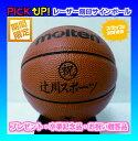 ◆当店オリジナル◇マーク加工込◆【molten】モルテン バスケットサインボール(レーザー刻印加工)〔MNBB〕