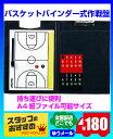 ◆メール便可◆【molten】モルテン バスケット作戦盤(モルテン バスケットボール バインダー式作戦盤)〔SB0040〕