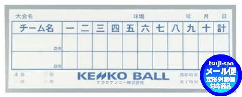 ◆メール便可◆【KENKO】ケンコー 得点表(野球・ソフトボール兼用) 〔TK〕