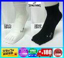 ◆メール便可◆【SPALDING】スポルディング 5本指ソックス(5本指靴下) 〔SAS140360〕