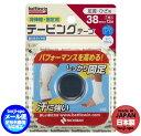 ◆メール便可◆【nichiban/battlewin】ニチバン テーピング38mm 1巻入(テーピング 38mm1巻入 非伸縮テープ)