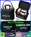 ◆刺繍加工可◆【mikasa】ミカサ メディカルバック/救急...